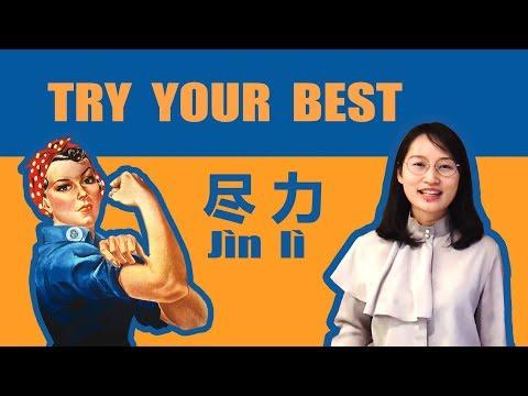 尽力(Jin4li4) Try your best - Learn Chinese with Manga Mandarin