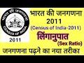 भारत की जनगणना-2011  Census of India-2011 लिंगानुपात  Sex Ratio... By- D.P. Sir RO Qualified
