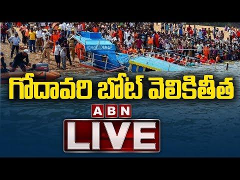 Godavari Boat Mishap Live News | Operation Royal Vasishta Latest Updates  | ABN LIVE