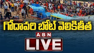 Godavari Boat Mishap Live News | Operation Royal Vasishta Latest Updates  | ABN LIVE