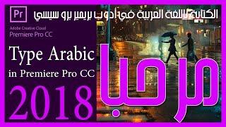 How to write arabic in adobe premiere cc 2018 - adobe premiere cc 2018 Arabic text effects