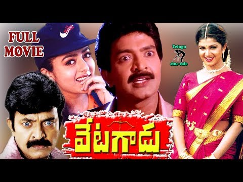 VETAGADU |U| TELUGU FULL MOVIE |RAJASEKHAR | RAMBA | SOUNDARYA || TELUGU CINE CAFE
