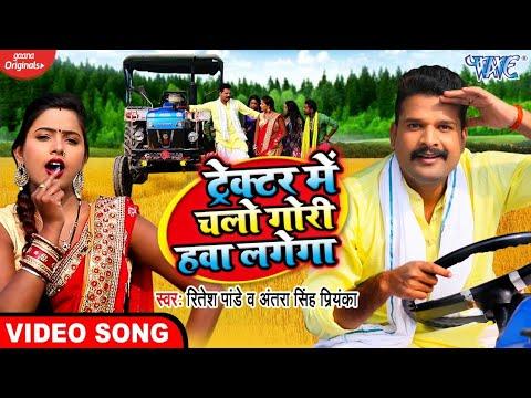#Video - ट्रेक्टर में चलो गोरी हवा लगेगा - #Ritesh Pandey | Antra Singh Priyanka | Dhobi Geet 2020
