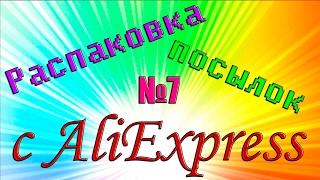 Жидкая кожа и шапочки для душа / распаковка посылки с AliExpress / обзор № 7