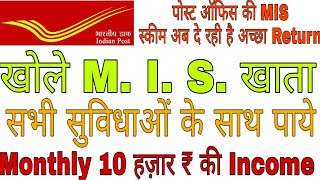 New rules of Post Office Monthly Income Scheme (M.I.S.) in Hindi / Mr Kashyap
