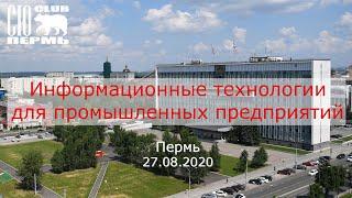 Информационные технологии для промышленных предприятий  Пермь  27 08 2020