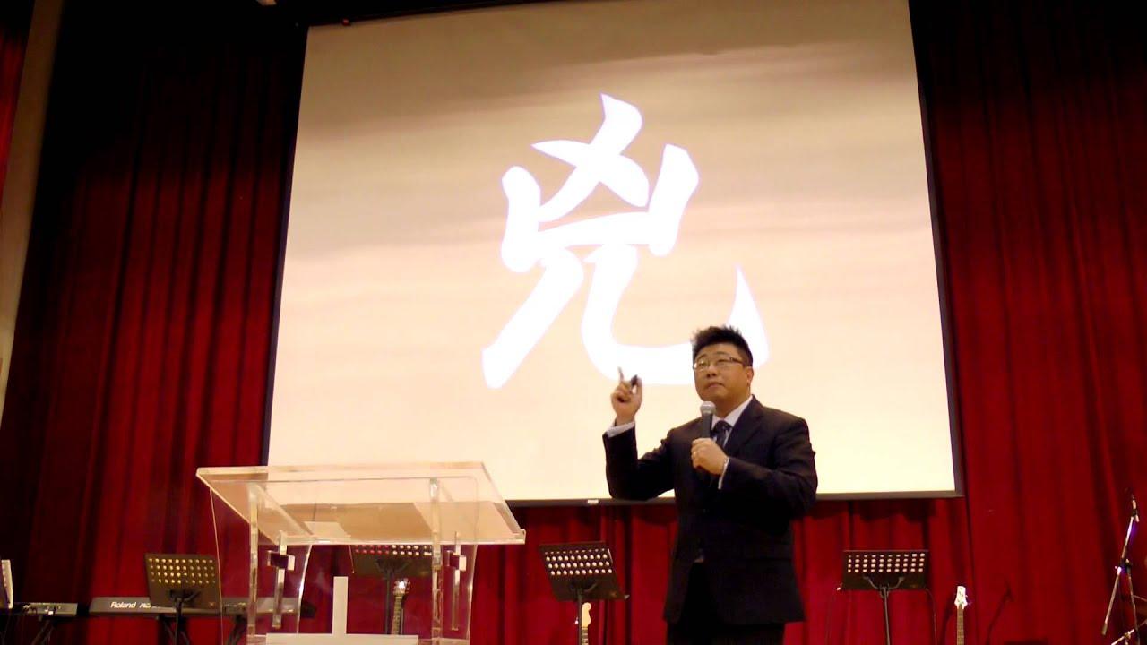 慎終追遠承先啟後_林慶忠牧師(卓越北大行道會) - YouTube