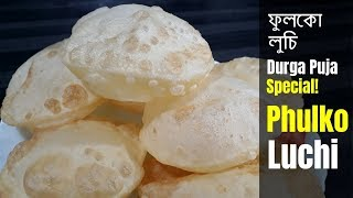 Phulko Luchi , Durga Pujo Special Recipe #96