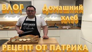 Батон в духовке Рецепт от Патрика ВЛОГ Германия