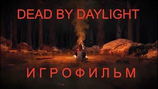 Dead by Daylight - Игрофильм (short movie)
