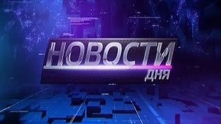20.01.2017 Новости дня