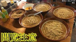 【⚠️閲覧注意】麺増しの限界【MAX鈴木】【マックス鈴木】【Max Suzuki】 thumbnail