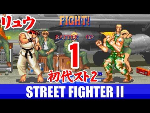 [1/3] リュウ(Ryu) - ストリートファイターII(SEGA SATURN)