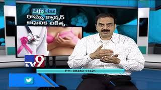 Breast Cancer : Modern treatment || Life Line - TV9