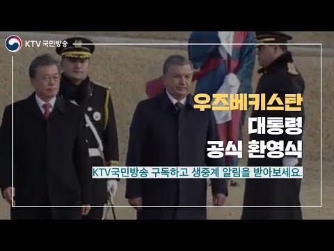 문 대통령,청와대서 우즈벡 대통령 공식환영식…'최고 예우'