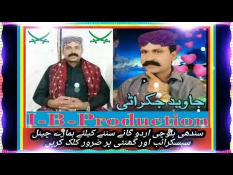 Milgha Muiya Beya Jani Javed-jakhrani Balochi Song 2020