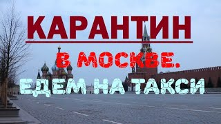 Москва.Карантин.Едем по ул. Марксистская на такси. Болталка