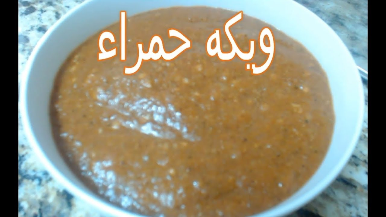 ملاح الويكه الحمراء اكلات سودانيه Sudanese Food Youtube