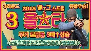 모든 무기 필드 드랍률 3배↑ 상승 ( +개인인터뷰 )   배틀그라운드 스프링 올스타전 #3 군림보