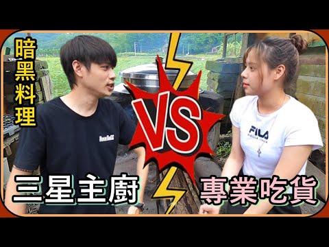 Download 【Ru儒哥】矛盾對決🔥感情超差的兄妹挑戰合力完成一個超狂料理🤦🏻【竹筒飯篇(上集)】