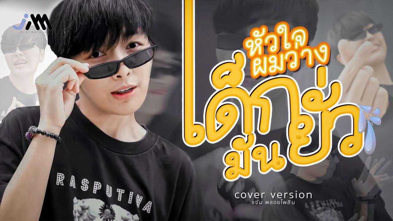 Download เด็กมันยั่ว + หัวใจผมว่าง - แจ๋ม พลอยไพลิน【 COVER VERSION】