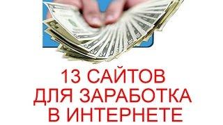 ProfitCentr - самый лучший сайт для заработка денег без вложений для школьников.