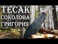 ЧЕСТНЫЙ взгляд на нож Григория Соколова!