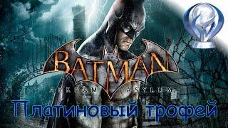 Скачать Платиновый трофей Batman Arkham Asylum Return To Arkham