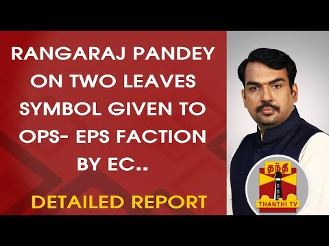 DETAILED REPORT | Rangaraj Pandey on TWO LEAVES SYMBOL given to OPS - EPS faction by EC