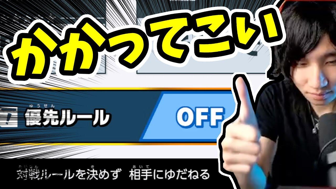 "VIPマッチ 優先ルール ""OFF""の世界線【 スマブラSP 】"