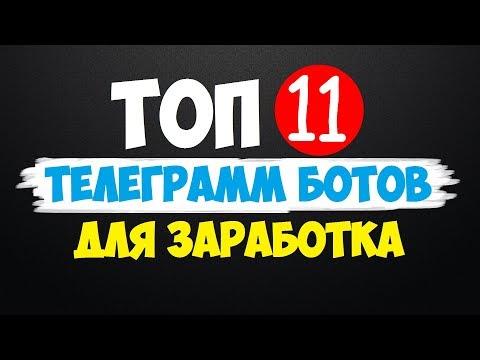 Топ 11 телеграмм ботов для заработка в интернете БЕЗ ВЛОЖЕНИЙ (Заработок Telegram)