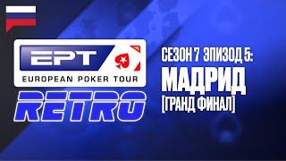 ЕПТ Ретро МАДРИД ГРАНД ФИНАЛ: 7 СЕЗОН, 5 ЭПИЗОД ♠️ ЕПТ Ретро S7 ♠️ PokerStars Russian