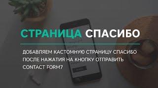 Страница спасибо contact form 7
