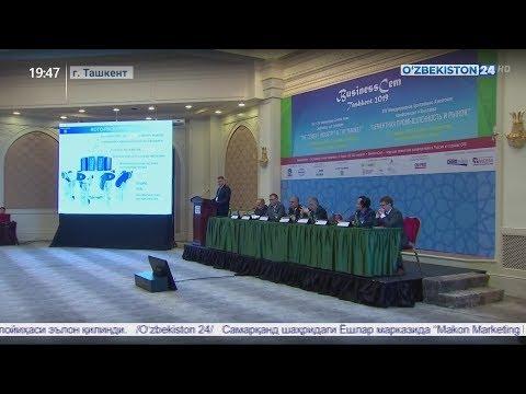 Международная конференция по цементной промышленности