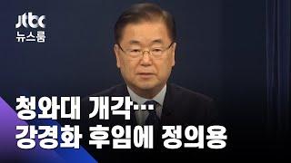 """강경화 후임에 정의용…""""바이든 출범 맞춰 외교 재정렬"""" / JTBC 뉴스룸"""