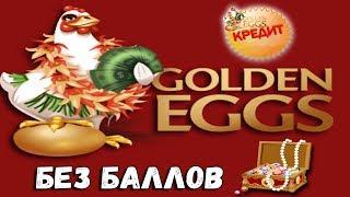Как заработать на яйцах Money Birds  - секреты, практические шаги,фишки