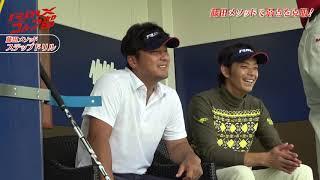 【ヤマハゴルフ】RMXゴルフ部 第2回