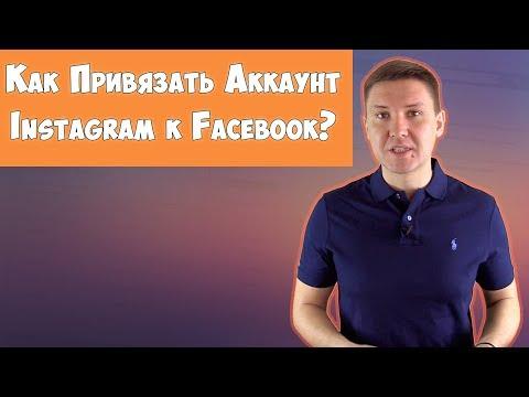Как привязать Инстаграм к Фейсбуку? Инстаграм через Фейсбук | Cлужба поддержки Инстаграм