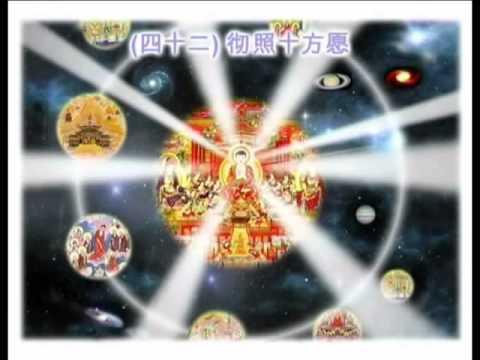 【佛教動畫】阿彌陀佛傳(西方極樂世界之美好與阿彌陀佛四十八大願) - YouTube