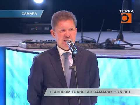 Новости Самары. «Газпром трансгаз Самара» — 75 лет