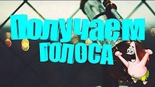 Голоса Вконтакте Бесплатно 2018 Лучший Метод