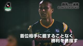 最下位 群馬の下剋上なるか 首位 湘南に挑む 明治安田生命J2リーグ 第...