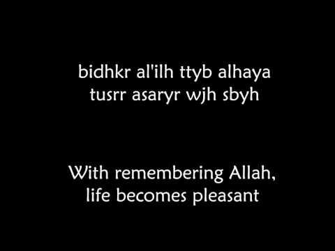 The Way of The Tears - Muhammad al Muqit (lyrics)