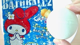 Sanrio MY MELODY COOL BATH BALL Surprise Egg サンリオ マイメロディ クールバスボール 2