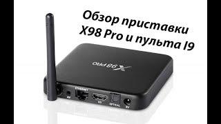 Огляд smart tv приставки X98-PRO і пульта i9