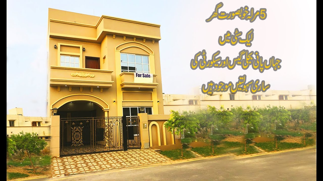 5 Marla House for Sale in Lake City Raiwind Road Lahore 11/7/ 2020