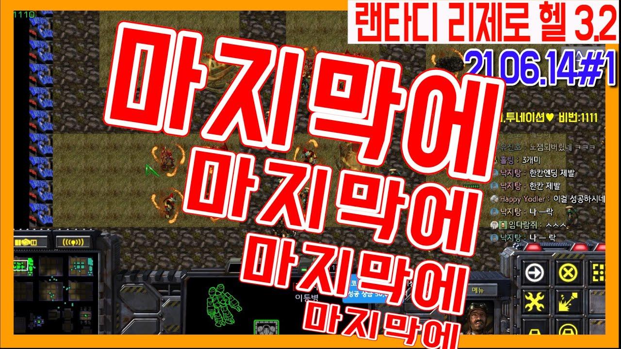 마지막에 마지막에 마지막에, 랜타디 리제로 헬 V3.2 고인물 영상 [스타크래프트 리마스터 유즈맵] starcraft random tower defense rezero hell