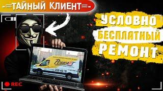 НЕСПОДІВАНИЙ поворот - ремонт техніки РЕМОЛЕТ   Перевірка сервісу #7