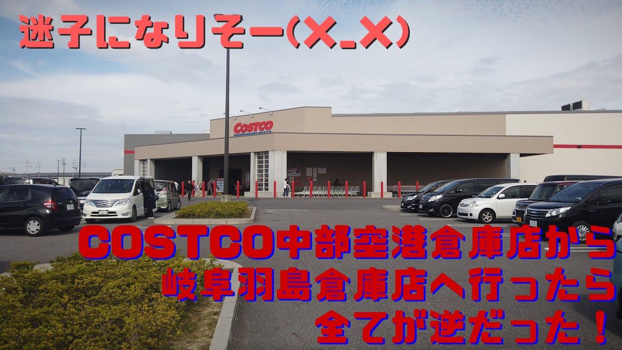 岐阜 コストコ