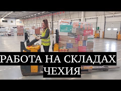 Работа в Чехии на складах. ЗП от 1200 евро/мес. Выработка!